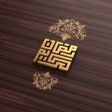 Ramadan Karim | Kufic Royalty-vrije Stock Fotografie