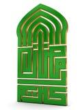 Ramadan Karim | Kufic Immagini Stock