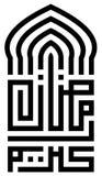 Ramadan Karim | Kufic Immagini Stock Libere da Diritti
