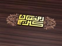 Ramadan Karim | Kufic Stock Photography