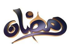 Ramadan Karim | Stiliserat Royaltyfri Fotografi
