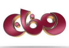 Ramadan Karim | Stilizzato Fotografia Stock