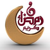 Ramadan Karim | Stylised Stock Photo