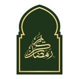 ramadan korthälsning Arkivbilder
