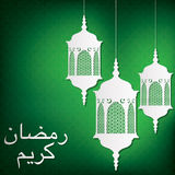 Ramadan Stock Image