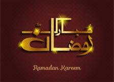 Ramadan Mubarak Fotografía de archivo