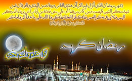 Ramadan at night with holy quran script Royalty Free Stock Photo