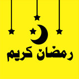 Ramadan - Ramadan - gelber Hintergrund Lizenzfreies Stockfoto
