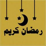 Ramadan - Ramadan Mubarak Lizenzfreies Stockbild