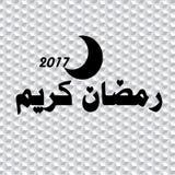 Ramadan - ramadan -ramadan Stock Photography