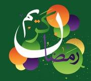 Ramadan Stock Photo