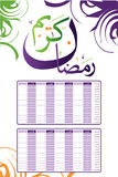 Ramadan. Spechial design for Holy Ramadan month royalty free illustration