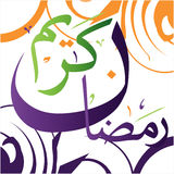 Ramadan. Spechial design for Holy Ramadan month stock illustration