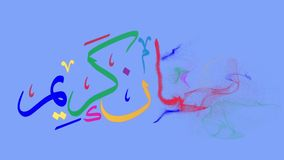 Ramadan - texte caligraphic arabe Texte tournant de couleur Animated illustration de vecteur