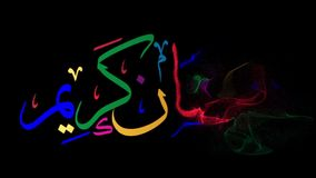 Ramadan - texte caligraphic arabe Texte tournant de couleur Animated illustration libre de droits