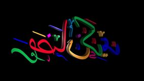 Ramadan - texte caligraphic arabe Texte tournant de couleur Animated illustration stock
