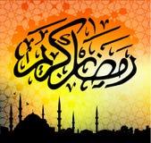 Ramadhan généreux Image libre de droits