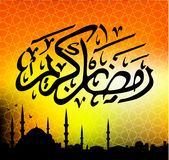 Ramadhan generoso Immagini Stock Libere da Diritti