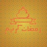 Ramadhan Kareem siatki piksla list Zdjęcia Royalty Free