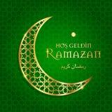 Ramazan Стоковое Фото