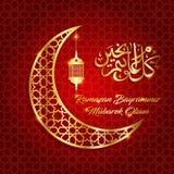 Ramazan Стоковое фото RF