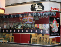 The Ramen restaurant in Hong Kong Stock Image