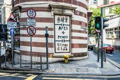 Randclub Soho Centraal Hong Kong royalty-vrije stock afbeelding