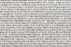 Random japanese hiragana characters. Printed on a white paper sheet royalty free stock photography