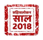 Rassegna dell'anno 2018, bollo su un bianco in hindi Illustrazione di vettore Può essere disposto dentro moltiplicano il modo sul royalty illustrazione gratis