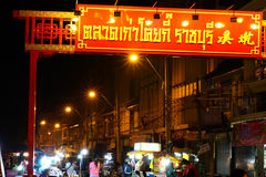 Ratchaburi night walking market. Local life and happiness time Stock Images