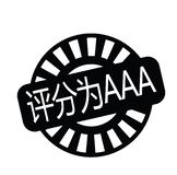 Rating aaa stamp in chinese. Rating aaa black stamp in chinese language. Sign, label, sticker royalty free illustration
