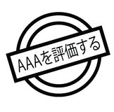 Rating aaa stamp in japanese. Rating aaa black stamp in japanese language. Sign, label, sticker royalty free illustration