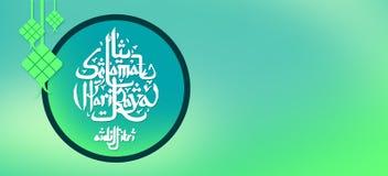 Raya Eid kartka z pozdrowieniami obrazy royalty free