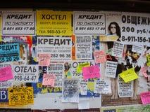 Reclame op een muur, Rusland Stock Afbeelding