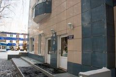 Recreation center Druzhba-Yamal ', the city of Tyumen Stock Photography