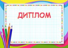 Rectangular framework. With piece of sheet, pencils and lettering «Diploma» in Russian language. Template for kids diploma, certificate. A4, A3  page Royalty Free Stock Photography