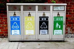 Recycling bins. This is a Sub-types of recycling bins Stock Images