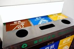 Recycling bins Royalty Free Stock Photos