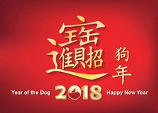 Chinese New Year Of The Dog 2018 Printable Background For Greeting Cards Stock Illustration
