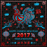 Red blue Calligraphy 2017. Happy Chinese new year of the Rooster. vector concept spring. backgroud pattern. Art Stock Illustration