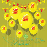 Red china letter is mean vegan food on yellow balloons for Veget Royalty Free Stock Image