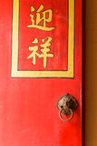 Red chinese door Stock Photos
