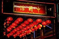 Red Chinese lanterns at night Stock Photography