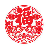 Red circle paper cut craft fish and china word is mean happiness Royalty Free Stock Photos