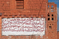 Red and decorated old houses, verses from the Koran, Islam, Kawkaban, Yemen Royalty Free Stock Photography