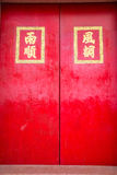 Red door of the Chinese temple Royalty Free Stock Photos