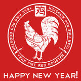 Red fire rooster  illustration in grunge style. Red fire rooster  illustration in flat style. Red color card. Symbol on the Chinese calendar. New Year, symbol of Royalty Free Stock Photography