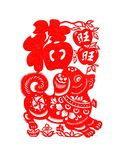 Red flat paper-cut on white as a symbol of Chinese New Year of the Dog 2018 the Chinese means good luck Royalty Free Stock Photos