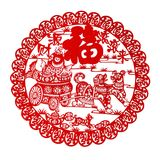 Red flat paper-cut on white as a symbol of Chinese New Year of the Dog 2018. The Chinese means money comes to you continuously royalty free stock photo