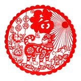 Red flat paper-cut on white as a symbol of Chinese New Year of the Dog 2018. The Chinese means the dog brings you fortune Stock Photos